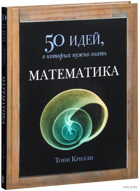 Математика. Тони Крилли