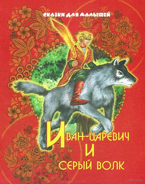 Иван-царевич и серый волк (м)