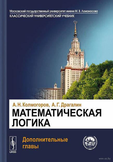 Математическая логика. Дополнительные главы. Андрей Колмогоров, Альберт Драгалин
