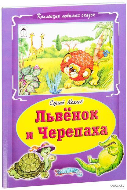 Львенок и черепаха. Сергей Козлов