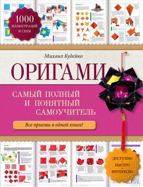Оригами. Самый полный и понятный самоучитель