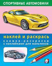 Спортивные автомобили. Раскраска с наклейками — фото, картинка
