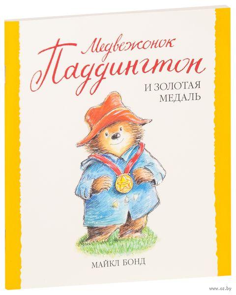 Медвежонок Паддингтон и золотая медаль. Майкл Бонд