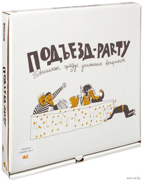 Подъезд-party (18+)