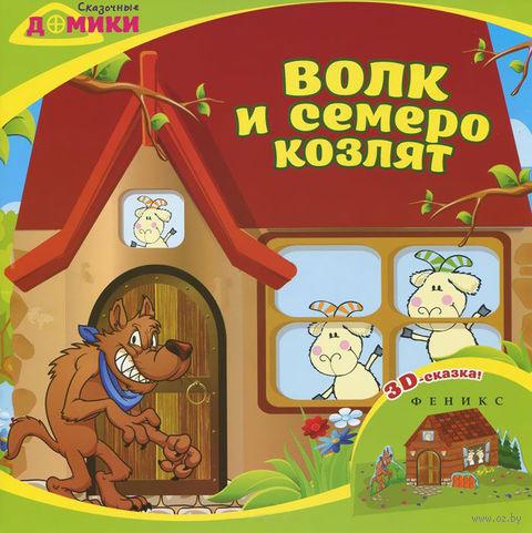 Волк и семеро козлят. 3D-сказка — фото, картинка