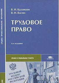 Трудовое право. Виктор Казанцев, Владимир Васин