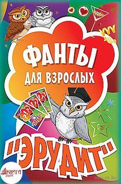 """Фанты для взрослых """"Эрудит"""""""