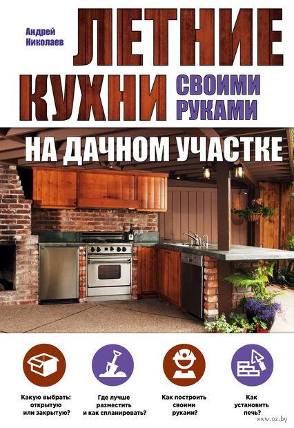 Летние кухни на дачном участке. Андрей Николаев