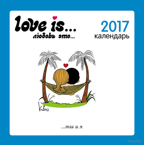 Love is...Календарь настенный на 2017 год