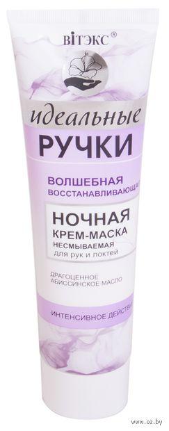 """Ночная крем-маска для рук """"Восстанавливающая"""" (100 мл)"""