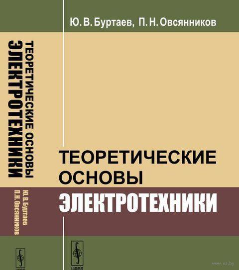 Теоретические основы электротехники. Ю. Буртаев, П. Овсянников