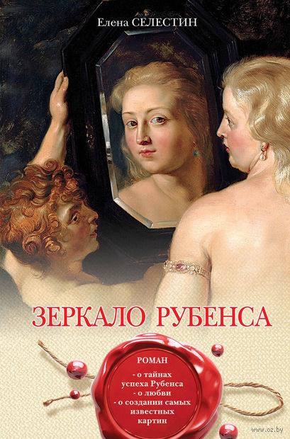 Зеркало Рубенса — фото, картинка