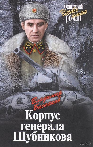 Корпус генерала Шубникова — фото, картинка