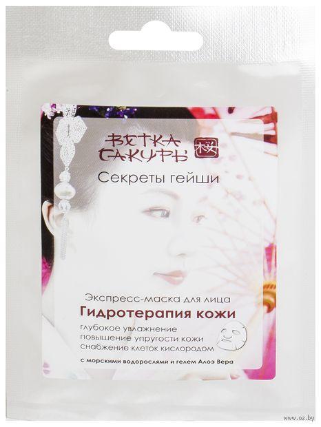 """Экспресс-маска для лица """"Секреты гейши. Гидротерапия кожи"""" (16,5 г) — фото, картинка"""