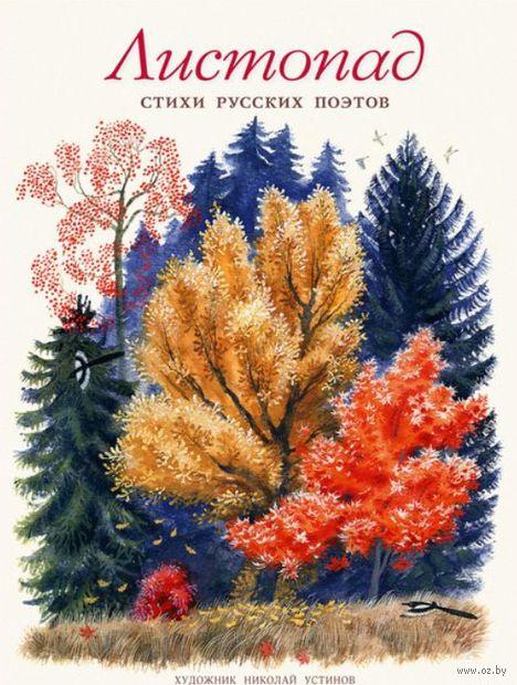 Листопад. Стихи русских поэтов — фото, картинка