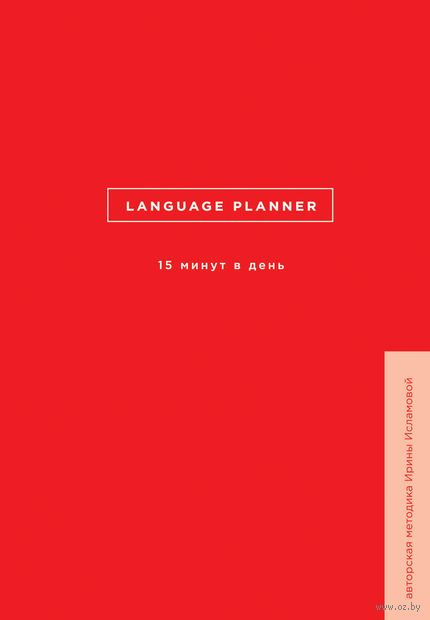 Language planner. 15 минут в день — фото, картинка