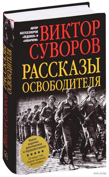 Рассказы освободителя. Виктор Суворов