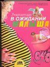 Энциклопедия. В ожидании малыша. Таинство зачатия. Счастливая беременность. Успешные роды. Г. Непокойчицкий