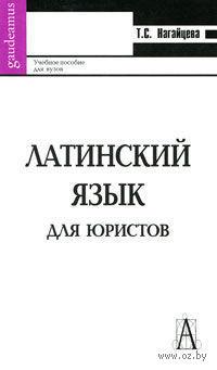 Латинский язык для юристов. Т. Нагайцева