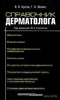 Справочник дерматолога. Вячеслав Кусов, Григорий Флакс
