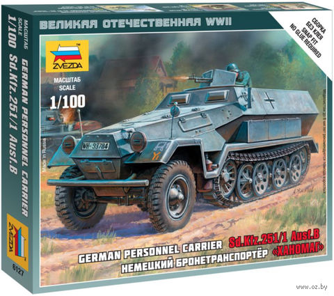 """Немецкий бронетранспортер Sd.Kfz.251/1 Ausf.B """"Ханомаг"""" (масштаб: 1/100)"""