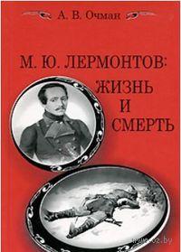 М. Ю. Лермонтов. Жизнь и смерть — фото, картинка