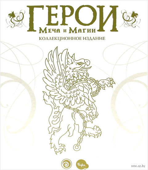 Герои Меча и Магии. Коллекционное издание