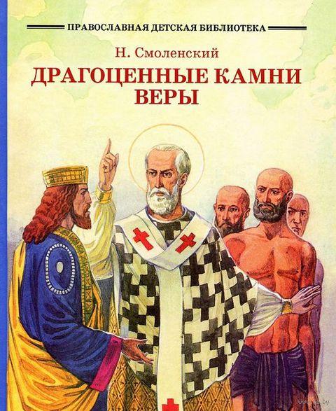 Драгоценные камни веры. Н. Смоленский