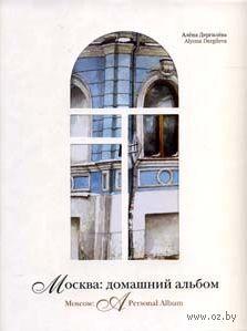 Москва. Домашний альбом. Алексей Митрофанов, А. Дергилева