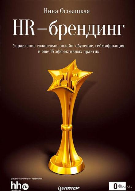 HR-брендинг. Управление талантами, онлайн-обучение, геймификация и еще 15 эффективных практик. Нина Осовицкая