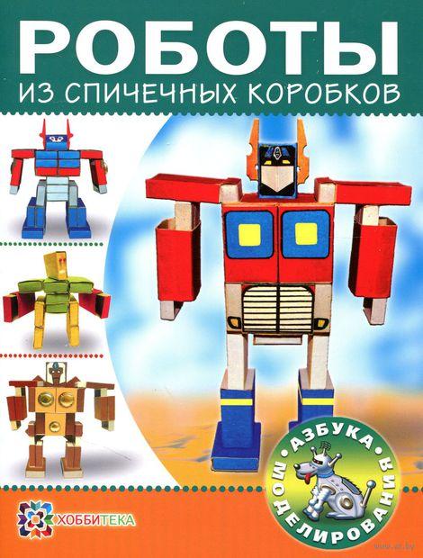 Роботы из спичечных коробков. С. Пимушкин