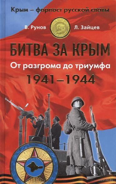 Битва за Крым 1941-1944 гг. От разгрома до триумфа. Лев Зайцев, Валентин Рунов