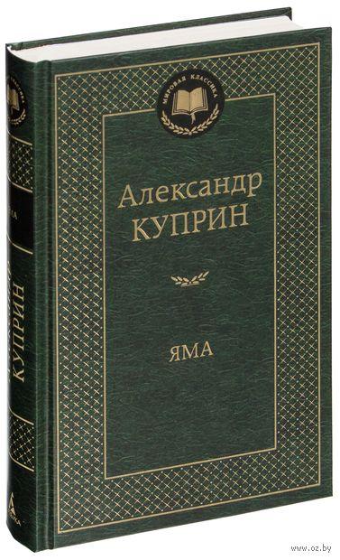 Яма. Александр Куприн