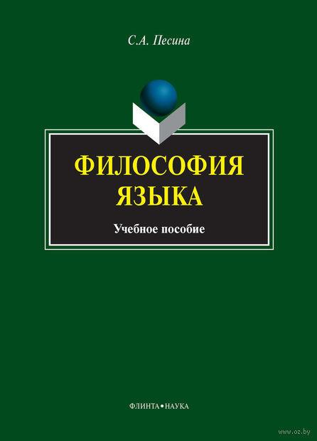 Философия языка. Светлана Песина