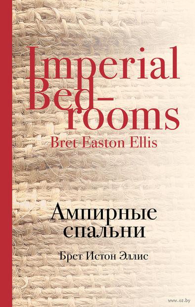 Ампирные спальни. Брет Эллис