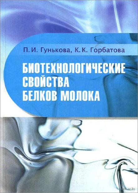 Биотехнологические свойства белков молока. Полина Гунькова, Ксения Горбатова
