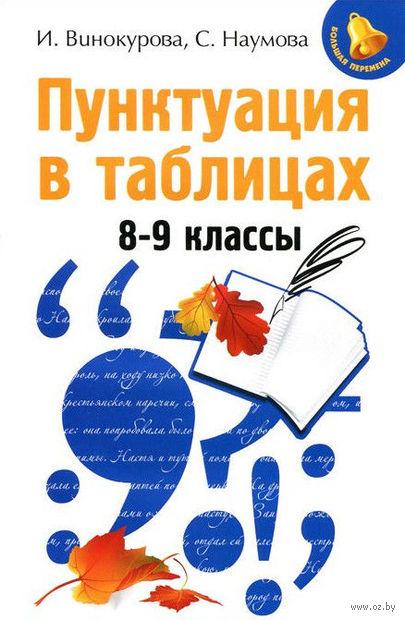 Пунктуация в таблицах. 8-9 классы. Ирина Винокурова, Светлана Наумова