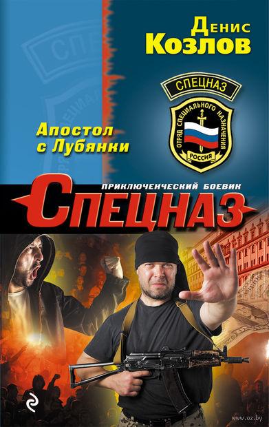 Апостол с Лубянки (м). Денис Козлов