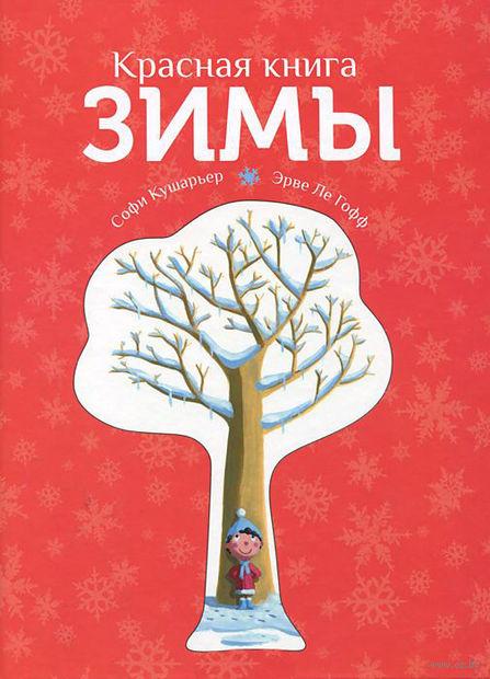Красная книга зимы. Софи Кушарьер