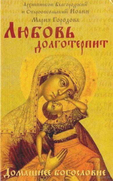 Любовь долготерпит. Иоанн Архиепископ