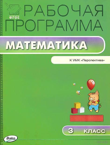 Математика. 3 класс. Рабочая программа к УМК Г. Ф. Дорофеева — фото, картинка