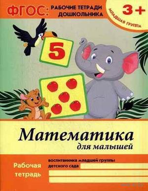 Математика для малышей. Младшая группа. Виктория Белых