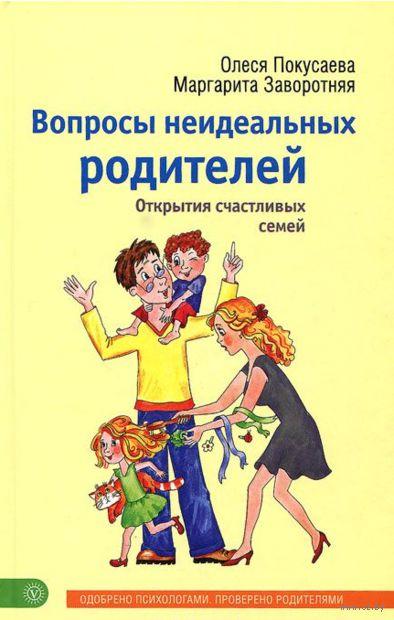 Вопросы неидеальных родителей. Открытия счастливых семей. О, Покусаева