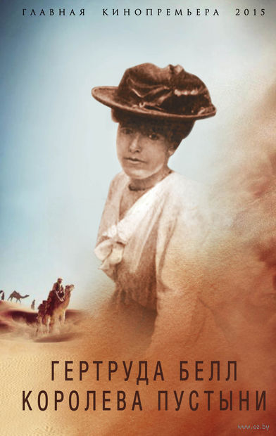 Гертруда Белл. Королева пустыни — фото, картинка
