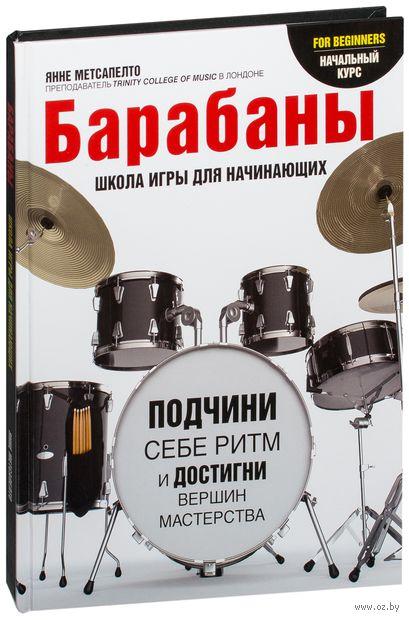 Барабаны для начинающих. Янне Метсапелто