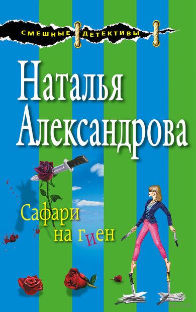 Сафари на гиен. Наталья Александрова