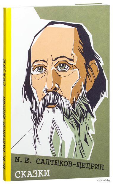 М. Е. Салтыков-Щедрин. Сказки — фото, картинка