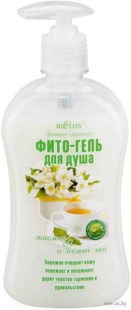 """Фито-гель для душа """"Жасмин и Белый чай"""" (250 мл)"""