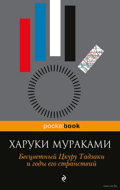 Бесцветный Цкуру Тадзаки и годы его странствий (м). Харуки Мураками