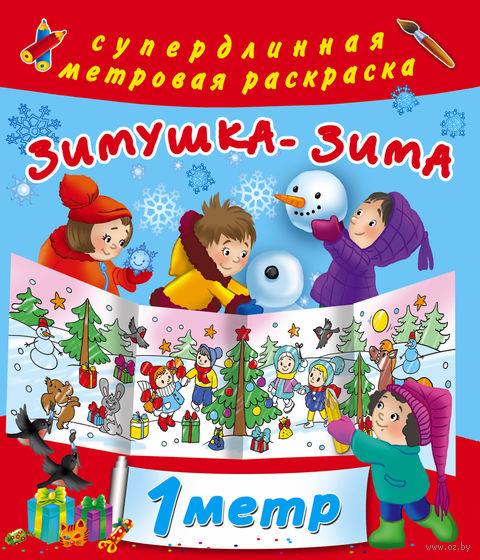 Зимушка-зима. Ирина Горбунова